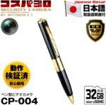 スパイダーズX (コスパ30)CP-004