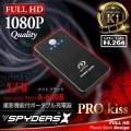 スパイダーズX (A-640b)