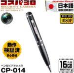 スパイダーズX (コスパ30)CP-014