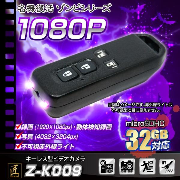 ZK-009/スリムサイズ/メタル素材/匠ゾンビシリーズ