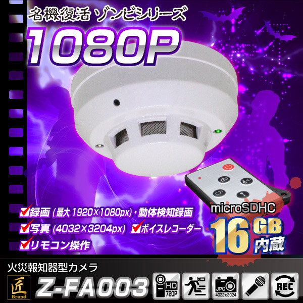 Z-FA003/コスパで選ぶならゾンビシリーズ火災報知器型カメラ/16GB