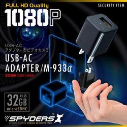 M-933α/USB-ACアダプター型カメラ/コンセント/操作ボタンなしで隠蔽性抜群/直接給電でバッテリー切れのっ心配なし