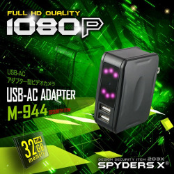 M-944/USB-ACアダプタ型カメラ/暗視カメラ赤外線LED搭載/24時間稼働常時給電/オート録画/自宅の監視はこれ