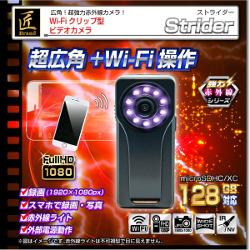 最新クリップ型カメラ 匠ブランドStrider スマホ操作 128GB対応