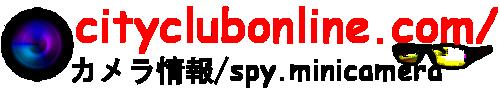 小型カメラの最新情報サイトOnline.com